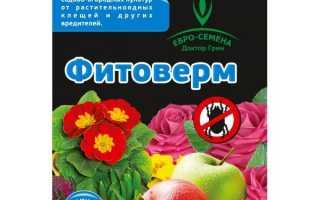 Фитоверм для комнатных растений